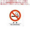 【 業務用 】えいむ はるサインシート 禁煙 小 AS-103