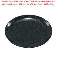 おぎそチャイナ ミート皿 24cm 3310 ブラック 【厨房館】和・洋・中 食器