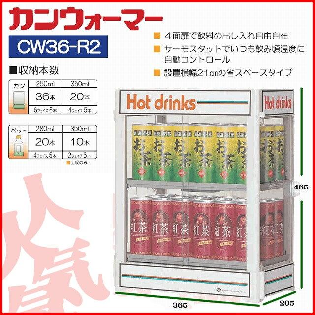 【 業務用 】日本ヒーター CW36-R2 電気 缶ウォーマー 2段 350ml/20本収納