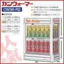 業務用 日本ヒーター CW36-R2 電気 缶ウォーマー 2段 350ml/20本収納