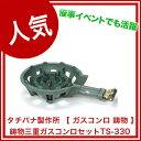 【 業務用 】【 即納 】 タチバナ製作所 【 ガスコンロ 鋳物 】 鋳物三重ガスコンロセットTS-330