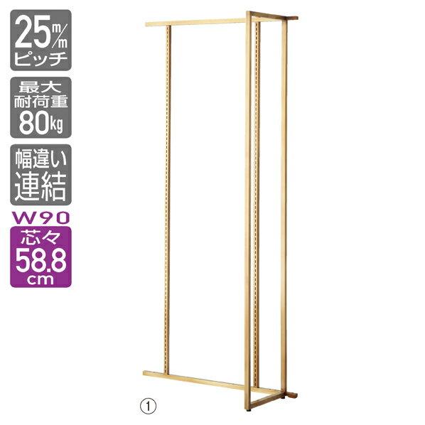 【まとめ買い10個セット品】 アンティークゴールド壁面W90cm オープンタイプ 連結 【厨房館】