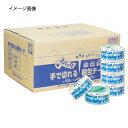 デンカ 手で切れる梱包テープ(25m巻) 透明梱包テープ 48巻【厨房館】