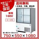 【 業務用 】福島工業 フクシマ 冷凍機内蔵型 リーチインショーケース 幅750mm 奥行550mmタイプ CRC-080GSWSR