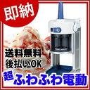 【 業務用 】【 かき氷機 電動 かき氷器 ふわふわ 】 hb-310b