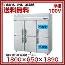【 業務用 】ホシザキ 業務用冷凍冷蔵庫 HRF-180ZFT 幅1800×奥行650×高さ1890mm 【 メーカー直送/代引不可 】