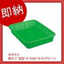 籃子 - 【即納】 セキスイ 角かご 浅型 小 K543 ライトグリーン 【厨房館】