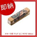 【即納】 スモーク用 ウッド ミニ サクラ 180mm 【厨房館】