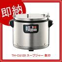 【即納】 TH-CU120 スープジャー 象印 【厨房館】...
