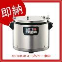 【即納】 TH-CU160 スープジャー 象印 【厨房館】...