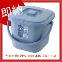 【即納】 ベルク 角バケツ 10KB 本体 ブルー リス 【厨房館】
