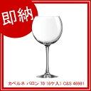 【即納】 カベルネ バロン 70 (6ケ入) C&S 46981 【厨房館】