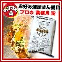 【 業務用 】蜜元 お好み焼き専用粉[超デラックス]12kg