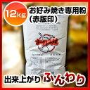 【 業務用 】蜜元 お好み焼き専用粉[赤版印]12kg
