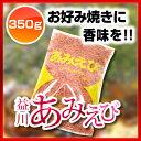【 業務用 】益川 あみえび350g
