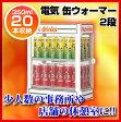 【 業務用 】【即納】日本ヒーター CW36-R2 電気 缶ウォーマー 2段 350ml/20本収納
