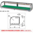 【 業務用 】大穂製作所 ネタケース MH丸型-Ca-1800(冷媒管なし) 幅1800×奥行300×高さ275mm