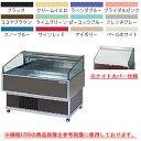 【 業務用 】大穂製作所 冷蔵サービス機器 OHFMS-NC...