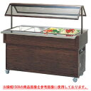 【 業務用 】大穂製作所 冷蔵サービス機器 OHSBb-15...