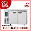 【 業務用 】(2年保証)パナソニック業務用冷蔵庫横型 コールドテーブル SUC-N1241J 1200×450×800