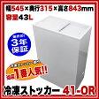 【 業務用 】シェルパ SHERPA 冷凍ストッカー 41-OR 495×315×866