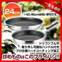 【 業務用 】フライパンアルミ セレクト TKG 24cm