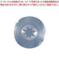 カルピット 口金 8切 CDE358【 金属 単品 口金 】 【厨房館】
