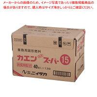固形燃料 カエンハイスーパー 15g(40個×13袋入)【ECJ】【鍋料理用備品 固形燃料 】の画像