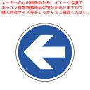 サインタワー A・B兼用プレート(片面) 887-704 矢印【 メーカー直送/代引不可 】【厨房館】