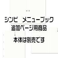 【 業務用 】シンビ《竹-1用》中紙+ページ追加ビニール 和-3V
