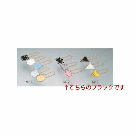 【 ボトル札 [アイビー] NP-2 ブラック 】【 厨房器具 製菓道具 おしゃれ 飲食店 】