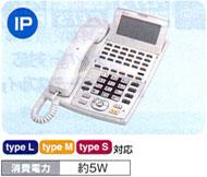 【送料無料】NTT東日本 αNX NX-「24」キー録音IP電話機-「1」「W」 NX-<24>RECIPTEL-<1><W>※ホワイト