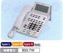 【送料無料】NTT東日本 αNX NX-DCL-KT形コードレス電話機セット-「1」「W」 NX-DCL-PSKTSET-※ホワイト