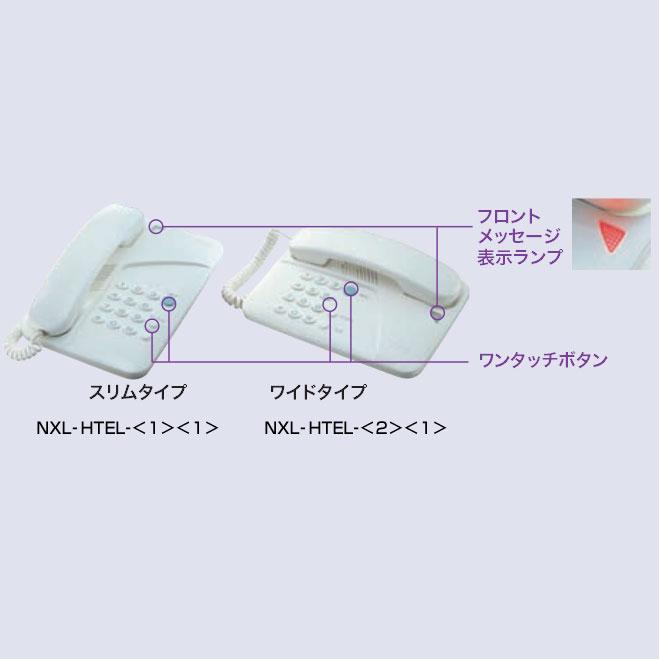 【送料無料 ナースコール】NTT東日本 αNX ビジネスホン NXL-客室機-「1」「1」 NXL-HTEL-<1><1>※スリムタイプ:meidentsu ヘッドセット shop