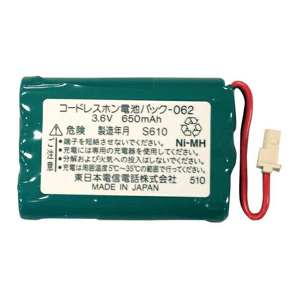 NTT コードレスホン用電池パック コードレス...の紹介画像2
