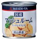 MYミニ缶詰 国産マッシュルーム(ランダムスライス) EO#SS2