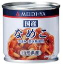 MYミニ缶詰 国産なめこ(つぼみ・開き無選別) EO#SS2