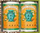 一保堂茶舗 玉露・煎茶詰合せ(中缶2本セット) MN50A 宅60
