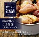MYおいしい缶詰 国産鶏のごま油漬(和風アヒージョ) 65g