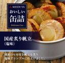 MYおいしい缶詰 国産炙り帆立(塩味) 60g