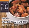 MYおいしい缶詰 国産鶏の炭火焼き(にんにく味噌味) 70g
