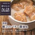 MYおいしい缶詰 国産帆立のバター醤油味 70g