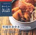 MYおいしい缶詰 牛肉すきやき 90g