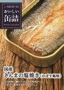MYおいしい缶詰 国産さんまの塩焼き(かぼす風味) 100g