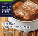 MYおいしい缶詰 国産豚のバルサミコソース味 80g