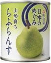 MY日本のめぐみ果実缶詰 山形育ち らふらんす 215g