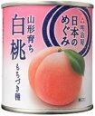 MY日本のめぐみ果実缶詰 山形育ち 白桃 (もちづき種) 215g