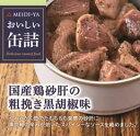 MYおいしい缶詰 国産鶏砂肝の粗挽き黒胡椒味 40g