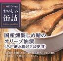MYおいしい缶詰 国産燻製しめ鯖のオリーブ油漬(八戸港水揚げさば使用) 70g