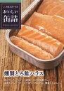 MYおいしい缶詰 燻製とろ鮭ハラス 70g
